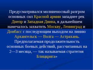 Предусматривался молниеносный разгром основных сил Красной армиизападнее рек