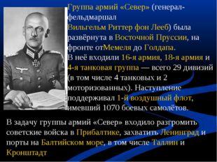Группа армий «Север»(генерал-фельдмаршалВильгельм Риттер фон Лееб) была раз