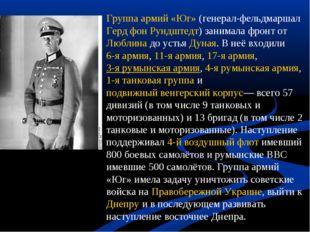 Группа армий «Юг»(генерал-фельдмаршалГерд фон Рундштедт) занимала фронт от