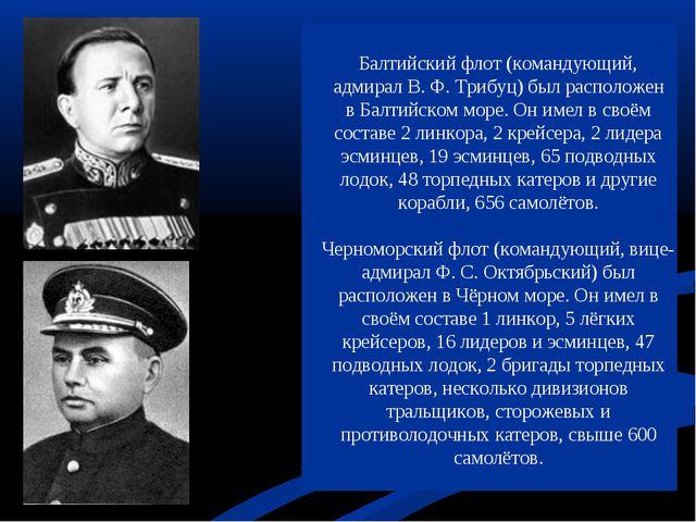 Балтийский флот(командующий, адмиралВ. Ф. Трибуц) был расположен вБалтийс...