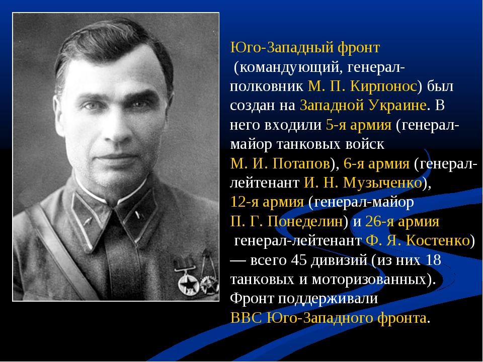 Юго-Западный фронт(командующий, генерал-полковникМ. П. Кирпонос) был создан...