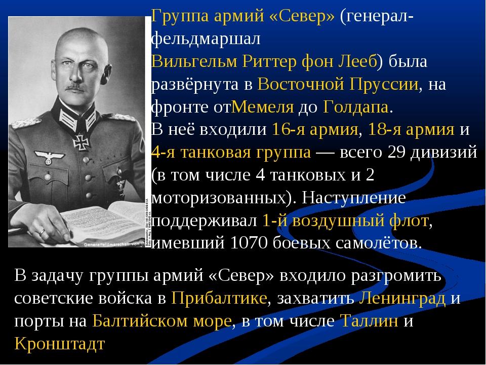 Группа армий «Север»(генерал-фельдмаршалВильгельм Риттер фон Лееб) была раз...