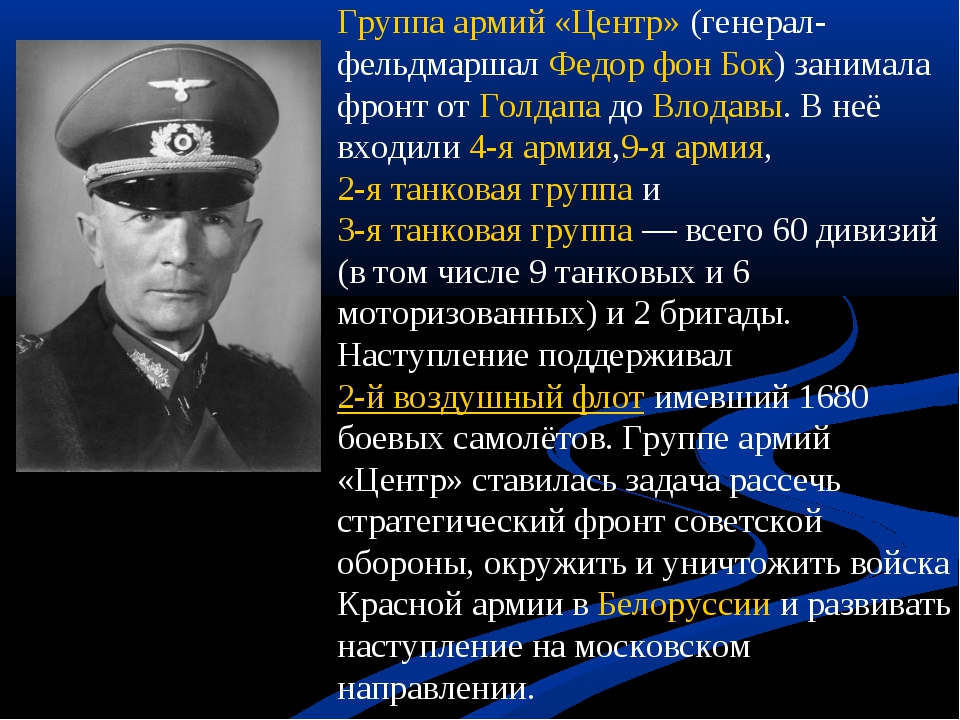 Группа армий «Центр»(генерал-фельдмаршалФедор фон Бок) занимала фронт отГо...