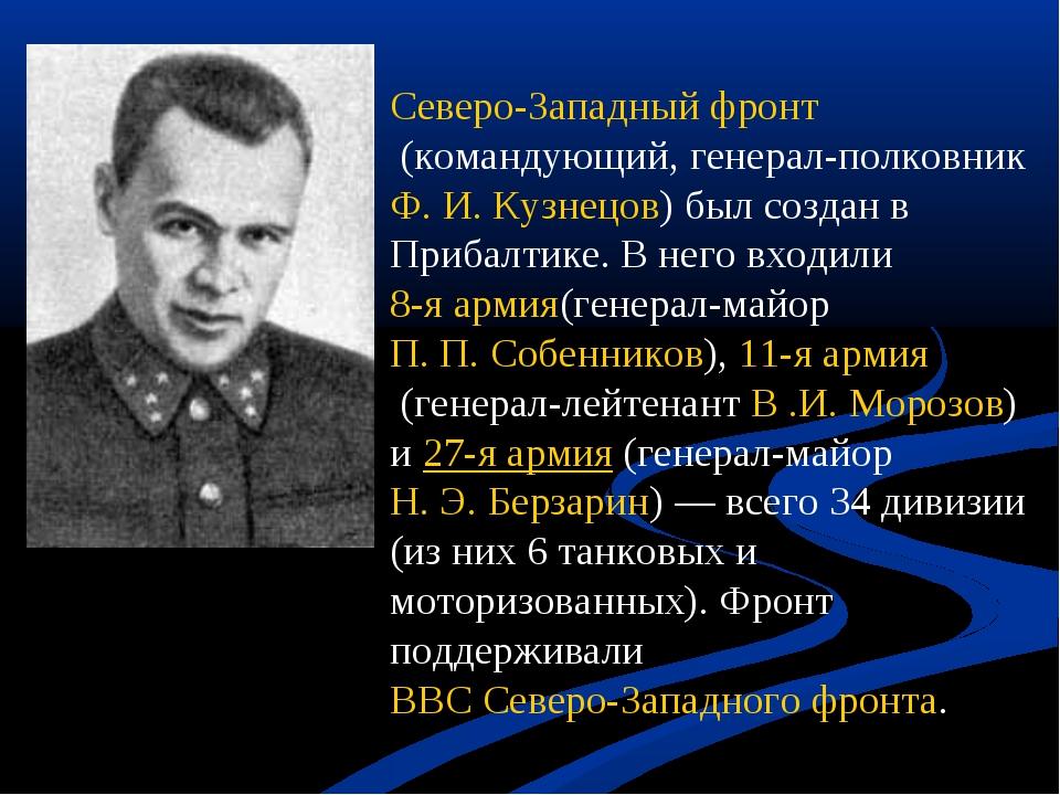 Северо-Западный фронт(командующий, генерал-полковникФ. И. Кузнецов) был соз...