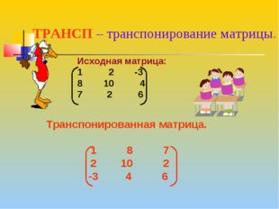 Исходная матрица: 1 2 -3 8 10 4 2 6 ТРАНСП – транспонирование матрицы. Трансп