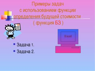 Примеры задач с использованием функции определения будущей стоимости ( функци