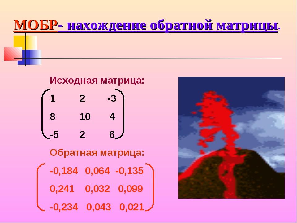 Исходная матрица: 12 -3 8104 -526 Обратная матрица: -0,184 0,064...