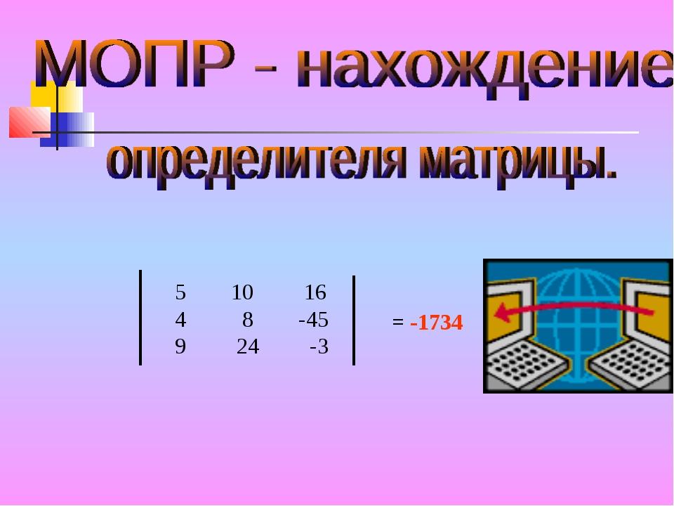 10 16 8 -45 9 24 -3 = -1734