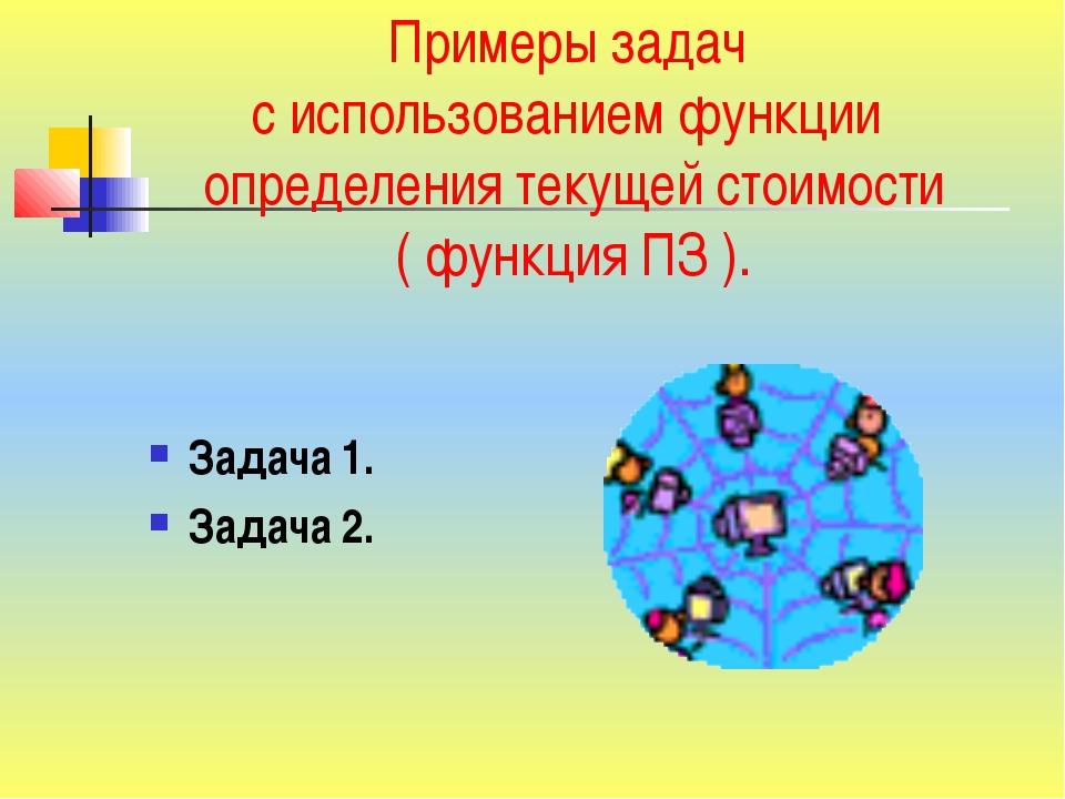 Примеры задач с использованием функции определения текущей стоимости ( функци...