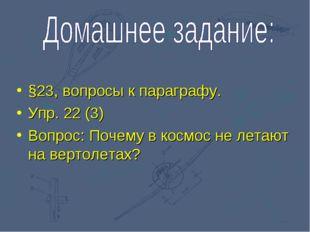§23, вопросы к параграфу. Упр. 22 (3) Вопрос: Почему в космос не летают на ве