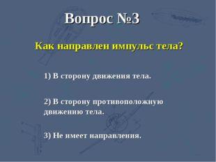 3) Не имеет направления. 2) В сторону противоположную движению тела. 1) В сто