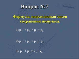 3) p 1 + p 2 = v 1 + v2 2) p 1 / + p 1 = p 2 /+ p2 1) p 1 / + p 2 / = p 1 + p
