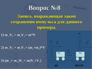 3) (m 1+ m2 )V1 = m(V1+V2) 2) m 1V1 + m2V2 = (m1+m2)*V 1) m 1V1 + m2V2 = m*V