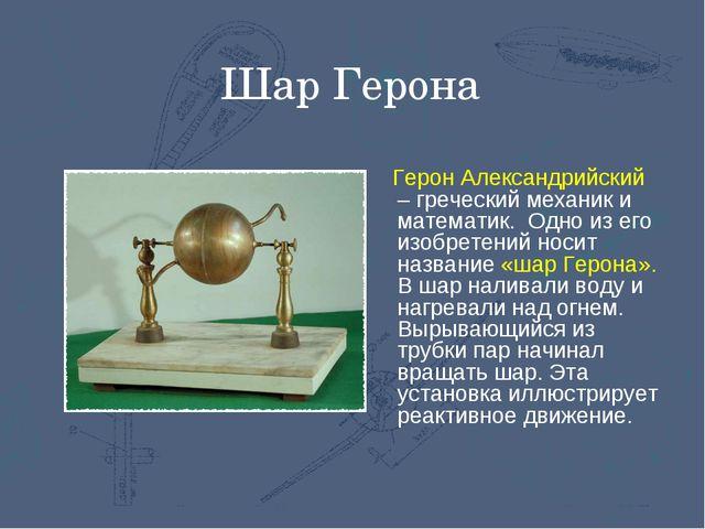 Шар Герона Герон Александрийский – греческий механик и математик. Одно из его...