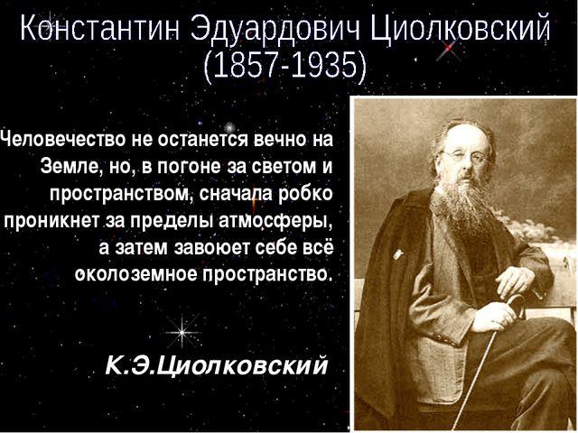 Человечество не останется вечно на Земле, но, в погоне за светом и пространст...