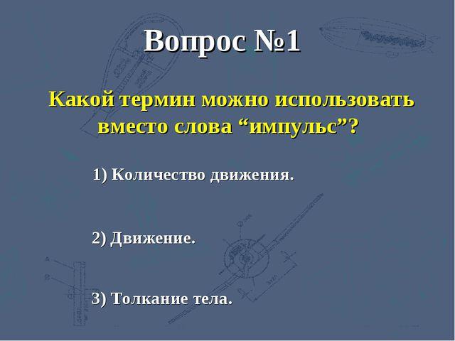 """Вопрос №1 Какой термин можно использовать вместо слова """"импульс""""? 1) Количест..."""