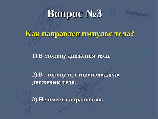 3) Не имеет направления. 2) В сторону противоположную движению тела. 1) В сто...