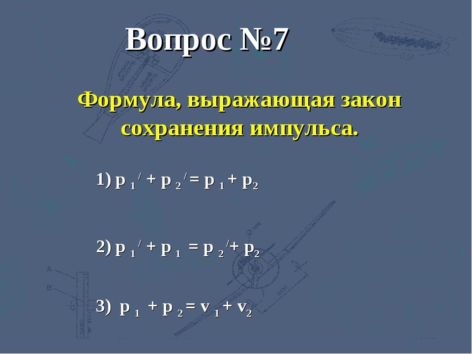 3) p 1 + p 2 = v 1 + v2 2) p 1 / + p 1 = p 2 /+ p2 1) p 1 / + p 2 / = p 1 + p...