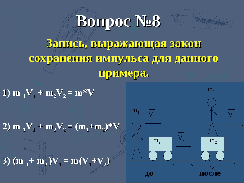 3) (m 1+ m2 )V1 = m(V1+V2) 2) m 1V1 + m2V2 = (m1+m2)*V 1) m 1V1 + m2V2 = m*V...