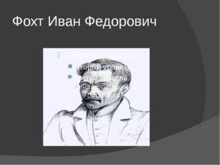 Фохт Иван Федорович