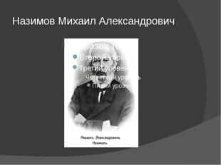 Назимов Михаил Александрович