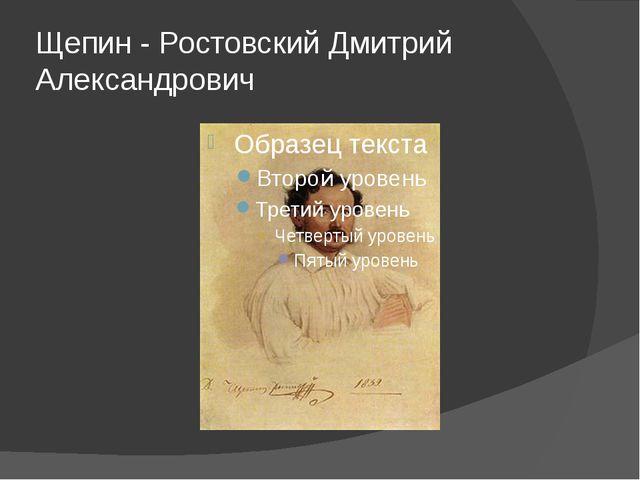 Щепин - Ростовский Дмитрий Александрович