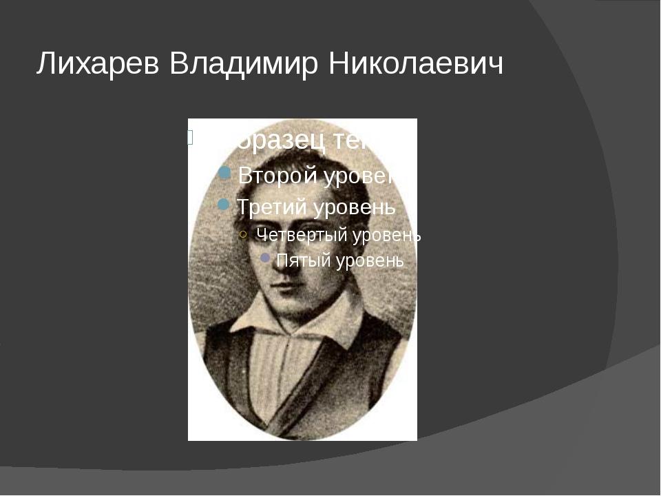 Лихарев Владимир Николаевич