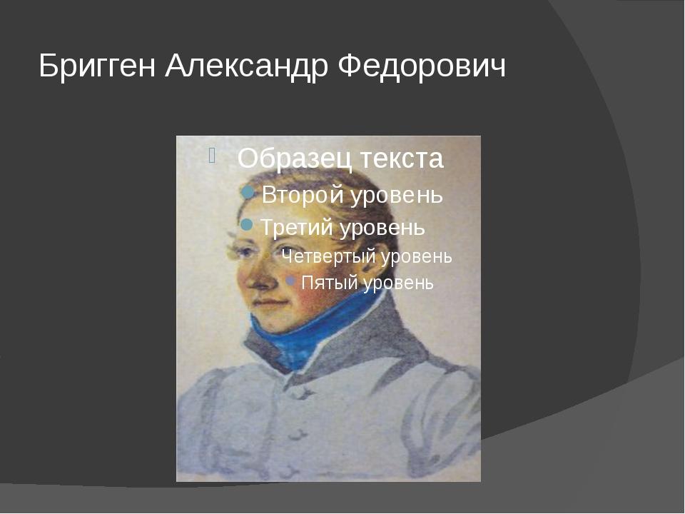 Бригген Александр Федорович