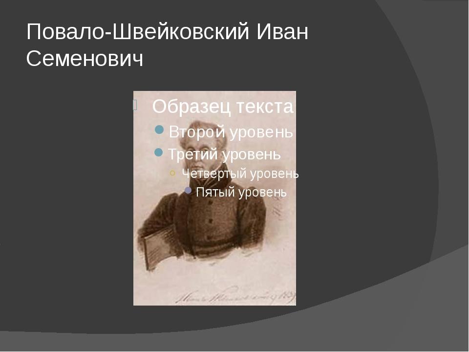 Повало-Швейковский Иван Семенович