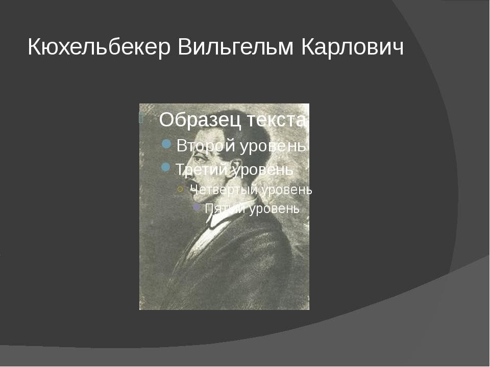 Кюхельбекер Вильгельм Карлович