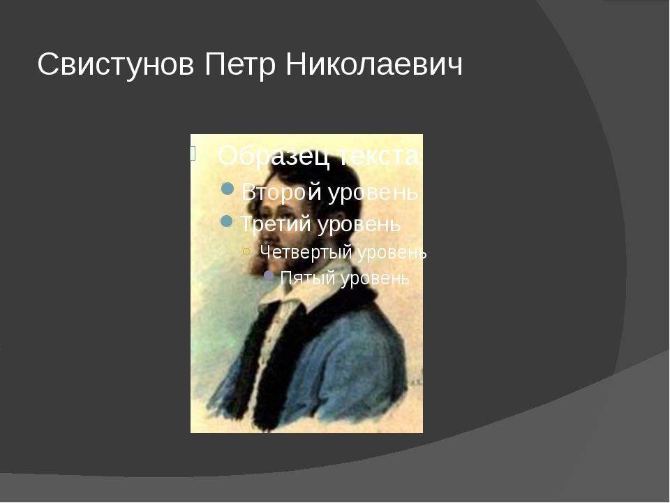 Свистунов Петр Николаевич