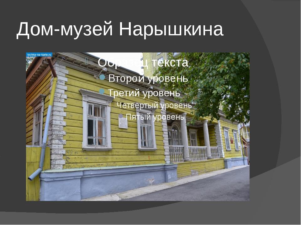 Дом-музей Нарышкина
