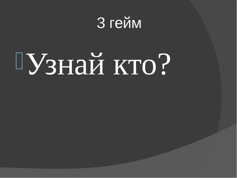 3 гейм Узнай кто?