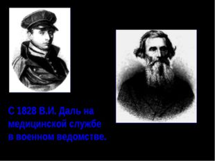 С 1828 В.И. Даль на медицинской службе в военном ведомстве.