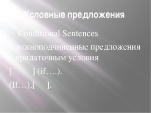 Условные предложения Conditional Sentences Сложноподчиненные предложения с пр