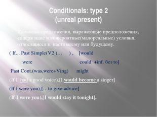 Conditionals: type 2 (unreal present) Условные предложения, выражающие предпо