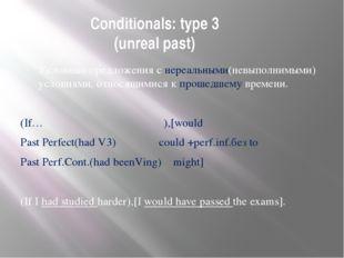 Conditionals: type 3 (unreal past) Условные предложения с нереальными(невыпол
