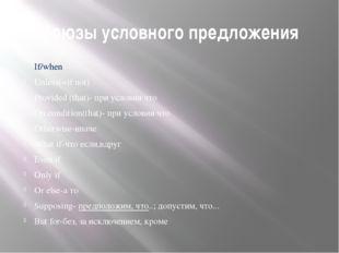 Coюзы условного предложения If/when Unless(=if not) Provided (that)- при усло