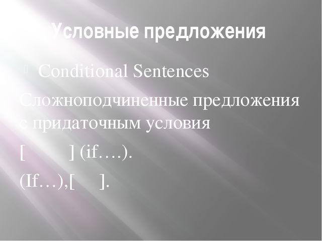 Условные предложения Conditional Sentences Сложноподчиненные предложения с пр...