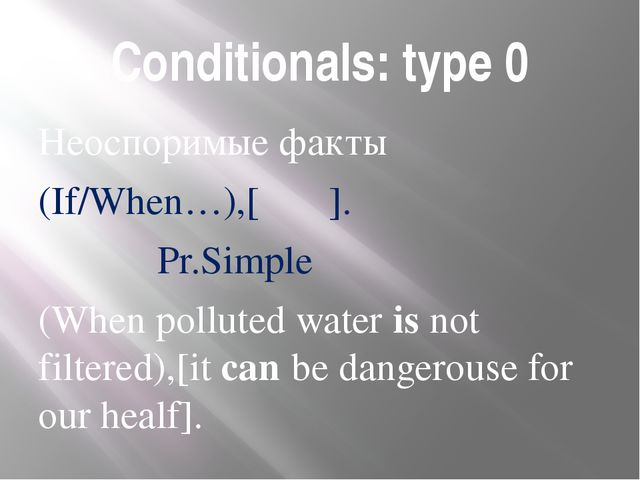 Conditionals: type 0 Неоспоримые факты (If/When…),[ ]. Pr.Simple (When pollut...
