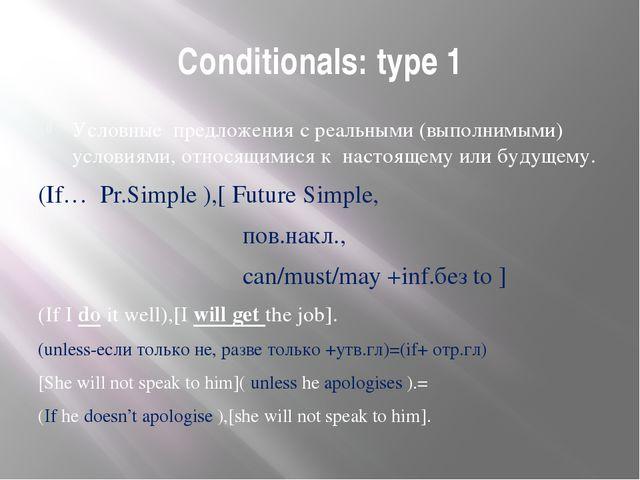 Conditionals: type 1 Условные предложения с реальными (выполнимыми) условиями...