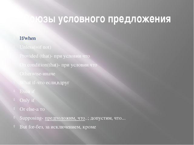 Coюзы условного предложения If/when Unless(=if not) Provided (that)- при усло...