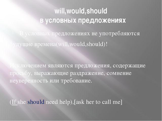 will,would,should в условных предложениях В условных предложениях не употребл...