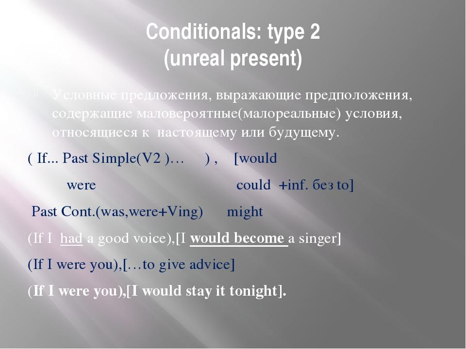 Conditionals: type 2 (unreal present) Условные предложения, выражающие предпо...