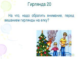 Елки 40 Чем нельзя наряжать елку?