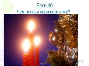 Ночь твоя - добавь огня 60 Какие пиротехнические изделия можно запускать в д