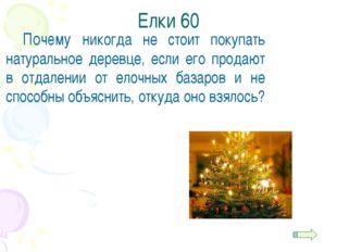 Гирлянда 20 На что, надо обратить внимание, перед вешанием гирлянды на елку?