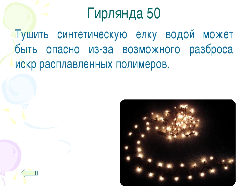 История празднования Нового Года 20 Когда славяне стали праздновать Новый год...