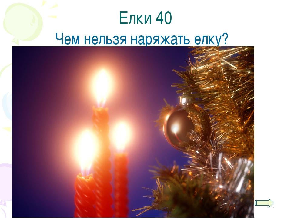 Ночь твоя - добавь огня 60 Какие пиротехнические изделия можно запускать в д...