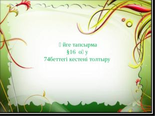 Үйге тапсырма §16 оқу 74беттегі кестені толтыру